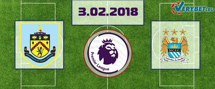 Бёрнли - Манчестер Сити 3 февраля 2018 прогноз