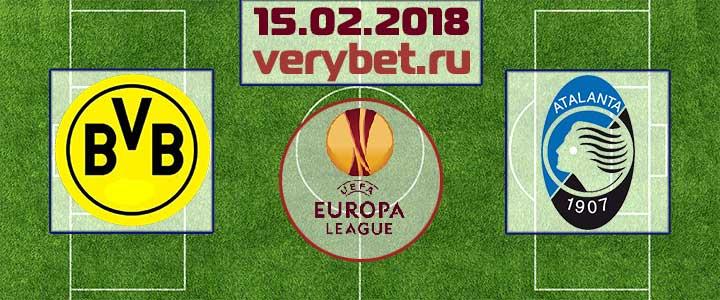 Боруссия Дортмунд - Аталанта 15 февраля 2018 прогноз