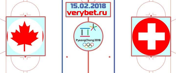 Канада - Швейцария 15 февраля 2018 прогноз