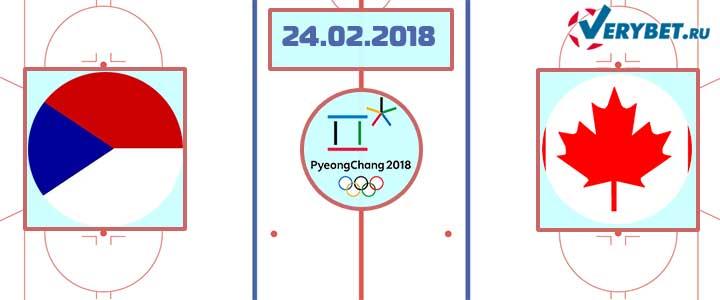 Канада – Чехия 24 февраля 2018 прогноз