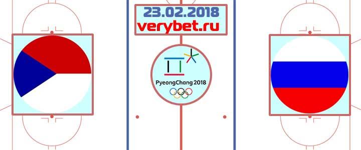 Россия – Чехия 23 февраля 2018 прогноз