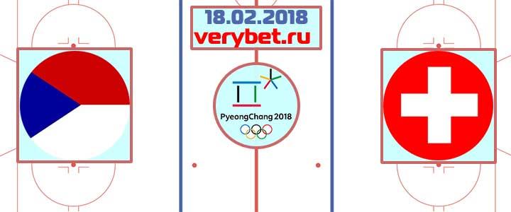 Чехия – Швейцария 18 февраля 2018 прогноз