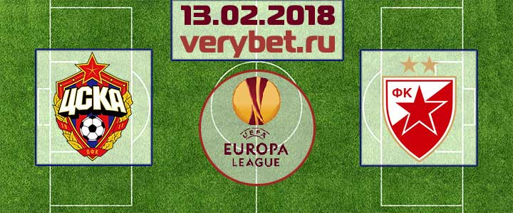 Црвена Звезда — ЦСКА 13 февраля 2018 прогноз