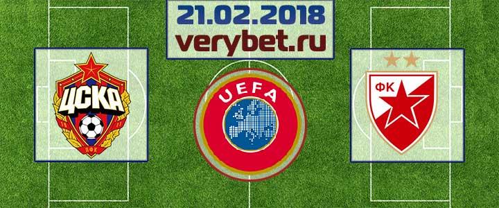 ЦСКА - Црвена Звезда 21 февраля 2018 прогноз