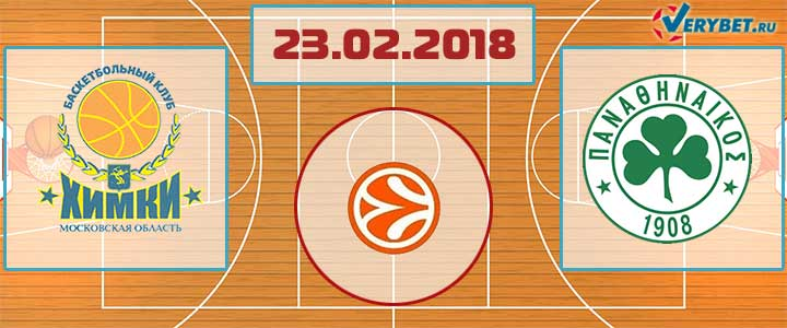 Химки – Панатинаикос 23 февраля 2018 прогноз