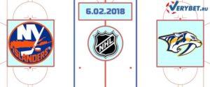 Айлендерс - Нэшвилл 6 февраля 2018 прогноз