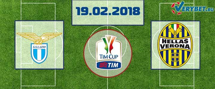 Лацио – Верона 18 февраля 2018 прогноз