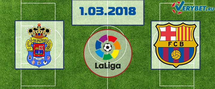 Лас-Пальмас - Барселона 1 марта 2018 прогноз