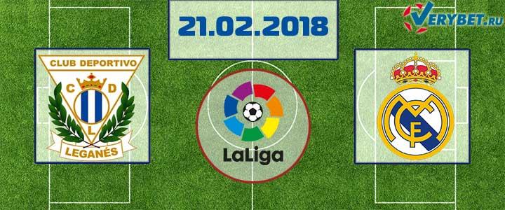 Леганес - Реал Мадрид 21 февраля 2018 прогноз