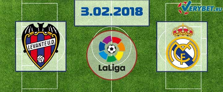 Леванте - Реал Мадрид 3 февраля 2018 прогноз