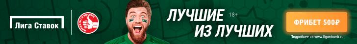 500 рублей за регистрацию в БК Лига Ставок