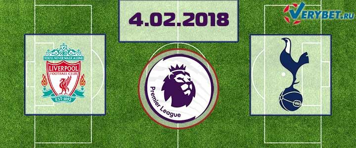 Ливерпуль - Тоттенхем 4 февраля 2018 прогноз