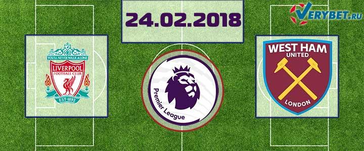 Ливерпуль - Вест Хэм 24 февраля 2018 прогноз
