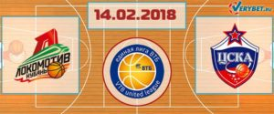 Локомотив-Кубань – ЦСКА 14 февраля 2018 прогноз
