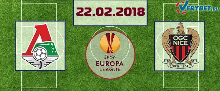 Локомотив – Ницца 22 февраля 2018 прогноз