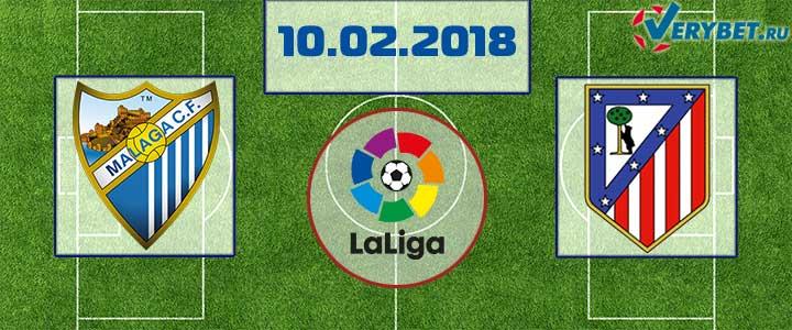 Малага - Атлетико 10 февраля 2018 прогноз