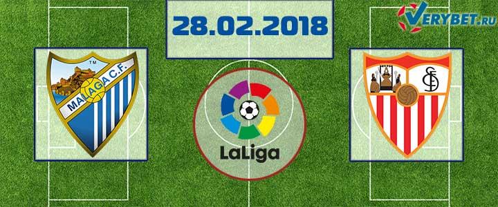 Малага - Севилья 28 февраля 2018 прогноз