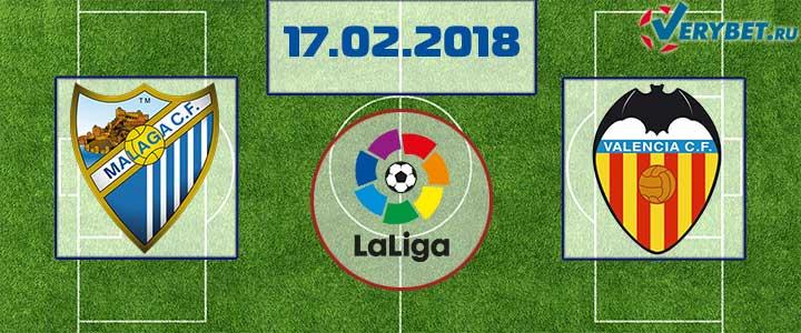 Малага - Валенсия 17 февраля 2018 прогноз