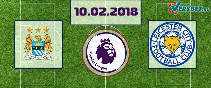Манчестер Сити - Лестер 10 февраля 2018 прогноз