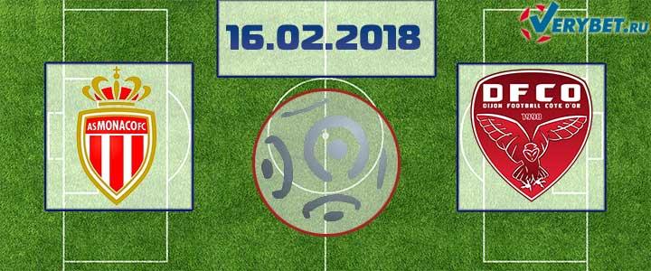 Монако - Дижон 16 февраля 2018 прогноз