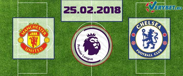 Манчестер Юнайтед - Челси 25 февраля 2018 прогноз