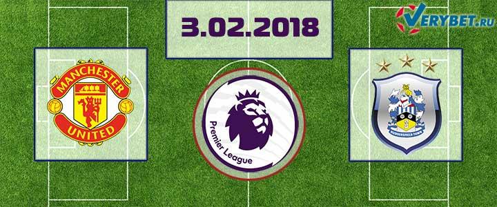 Манчестер Юнайтед - Хаддерсфилд 3 февраля 2018 прогноз