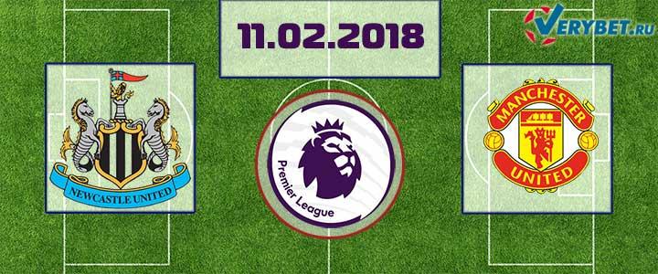 Ньюкасл - Манчестер Юнайтед 11 февраля 2018 прогноз