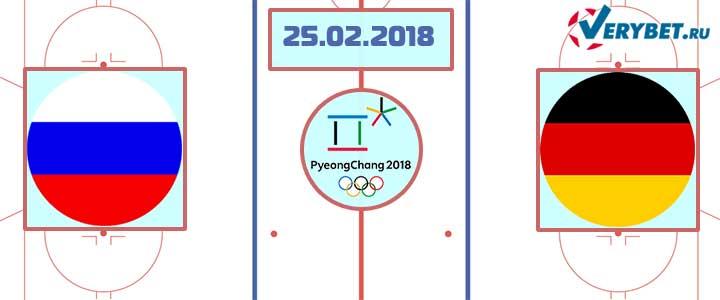 ОСР – Германия 25 февраля 2018 прогноз