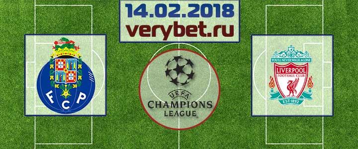 Порту - Ливерпуль 14 февраля 2018 прогноз