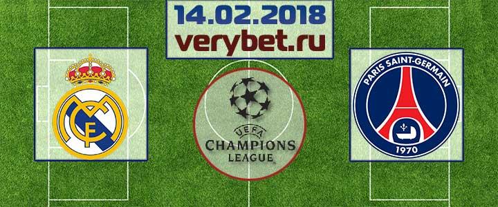 Реал Мадрид - ПСЖ 14 февраля 2018 прогноз