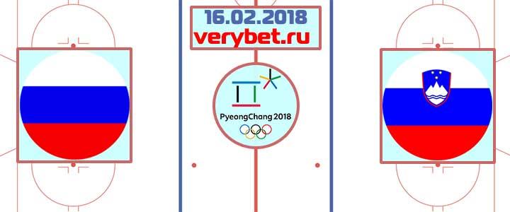 Россия - Словения 16 февраля 2018 прогноз