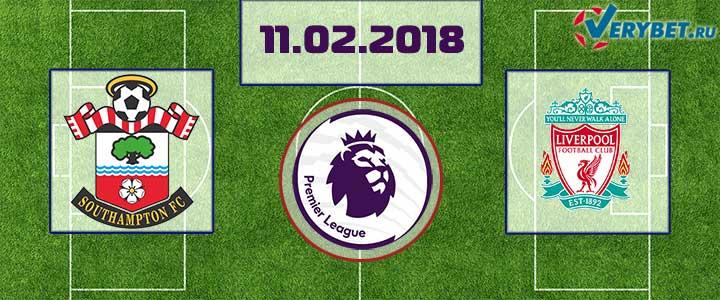 Саутгемптон - Ливерпуль 11 февраля 2018 прогноз
