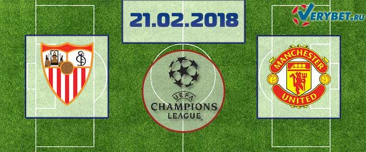 Севилья – Манчестер Юнайтед 21 февраля 2018 прогноз