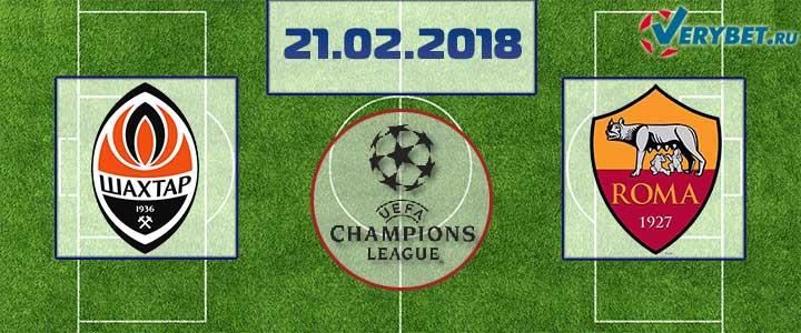 Шахтёр – Рома 21 февраля 2018 прогноз