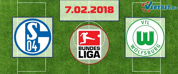 Шальке 04 - Вольфсбург 7 февраля 2018 прогноз