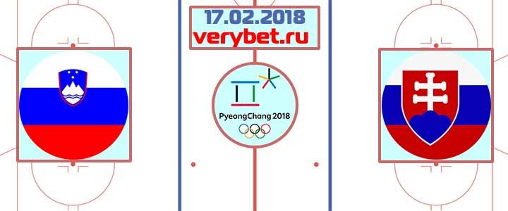 Словакия – Словения 17 февраля 2018 прогноз