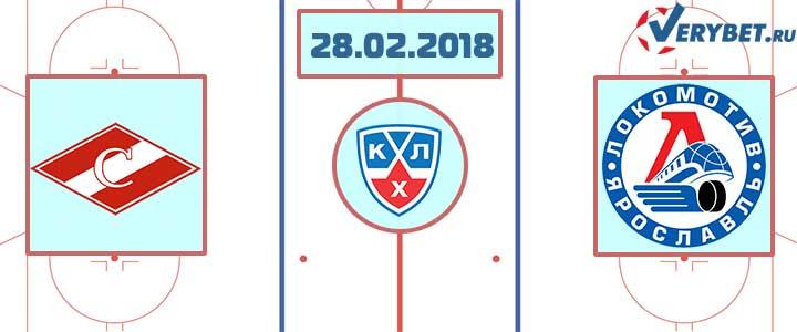 Спартак Москва – Локомотив 27 февраля 2018 прогноз