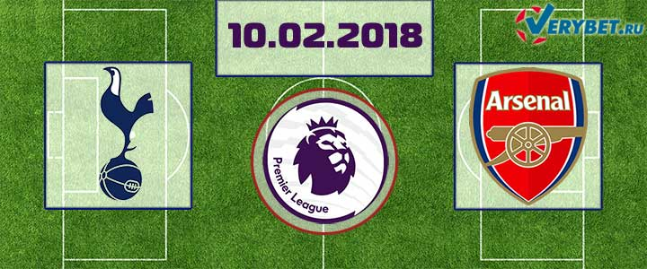 Тоттенхэм - Арсенал 10 февраля 2018 прогноз