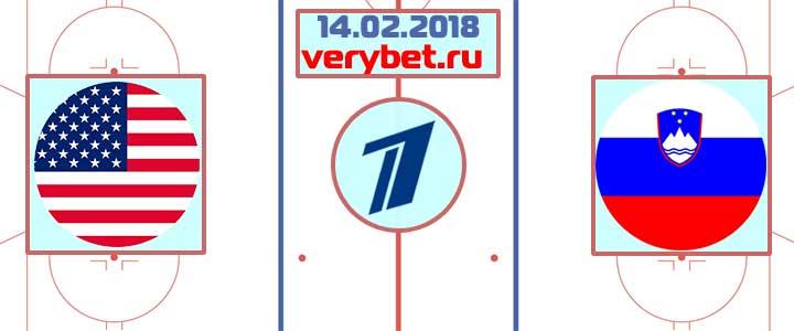 США - Словения 14 февраля 2018 прогноз