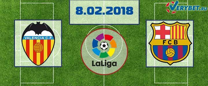 Валенсия - Барселон 8 февраля 2018 прогноз