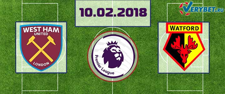 Вест Хэм - Уотфорд 10 февраля 2018 прогноз