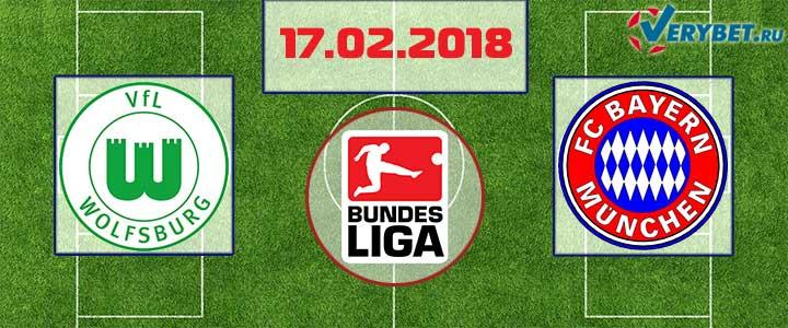Вольфсбург - Бавария 17 февраля 2018 прогноз