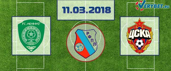 Ахмат - ЦСКА 11 марта 2018 прогноз