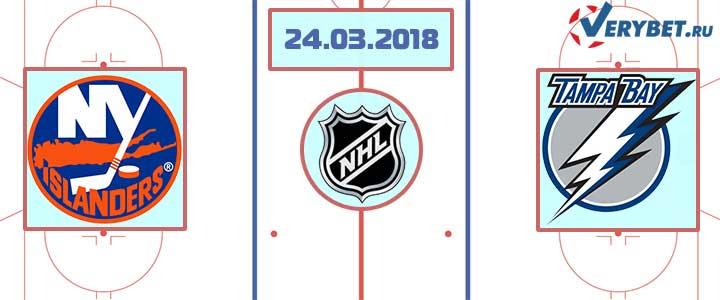 Айлендерс – Тампа-Бэй 23 марта 2018 прогноз