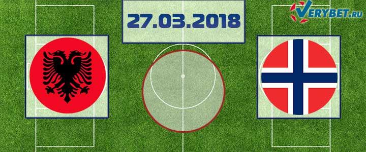 Албания – Норвегия 26 марта 2018 прогноз