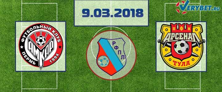 Амкар – Арсенал Тула 9 марта 2018 прогноз