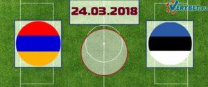 Армения – Эстония 24 марта 2018 прогноз
