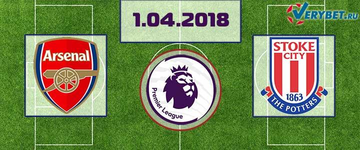 Арсенал – Сток Сити 1 апреля 2018 прогноз