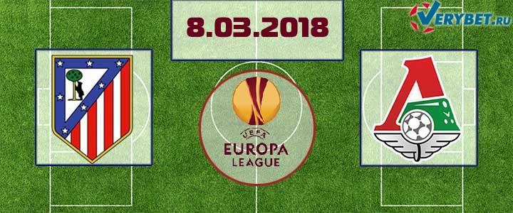 Атлетико - Локомотив 8 марта 2018 прогноз