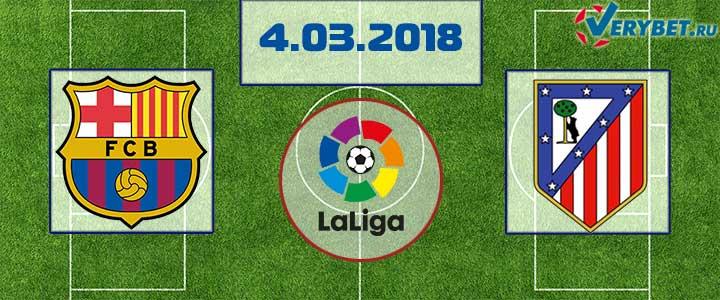 Барселона - Атлетико 4 марта 2018 прогноз